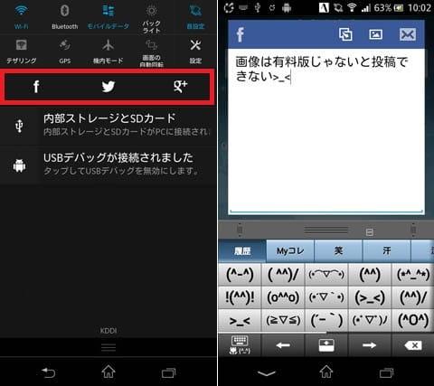 Quick Social (DEMO):通知領域内のアイコンをタップ(左)投稿画面が表示(右)