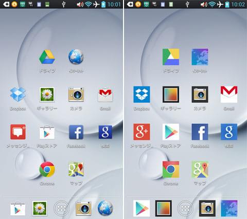 Square Icon Pack Free:左側がデフォルト。並べると違いが一目瞭然