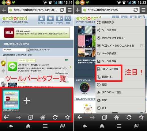 Exsoul Web Browser - ウェブブラウザ:画面下部にツールバーと表示中タブ一覧(左)メニューを表示(右)