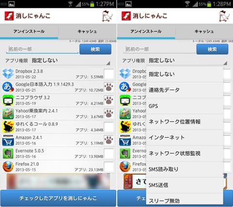 最愛アンインストーラー:消しにゃんこ:端末内のアプリ一覧画面(左)アプリ権限の指定検索画面(右)