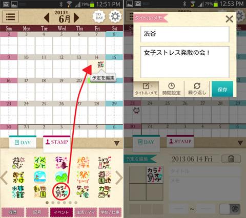 ペタットカレンダー -女の子の毎日をデコるカレンダー・手帳:スタンプ選択画面(左)タイトル・メモ入力画面(右)