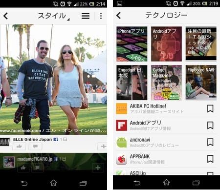 Flipboard: あなたのソーシャルニュースマガジン:雑誌をめくるようなUIが斬新(左)ジャンルから好きなサイトを購読できる(右)