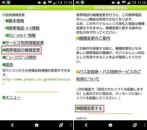 「携帯電話の機種変更」を選択(左)「機種変更する」を選択(右)