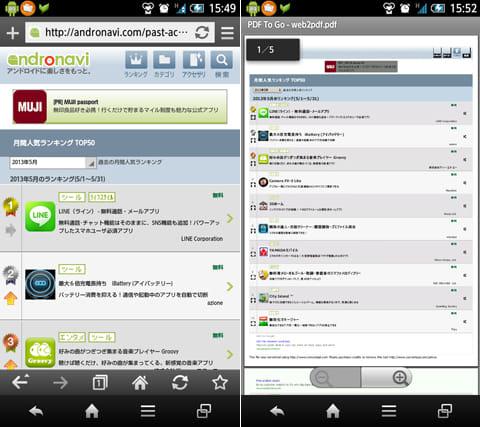 【便利】Webページをオフライン環境で見る ...