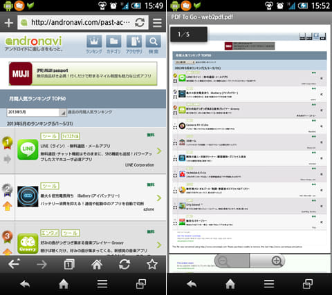 Exsoul Web Browser - ウェブブラウザ:元のページ(左)ページをPDF化(右)