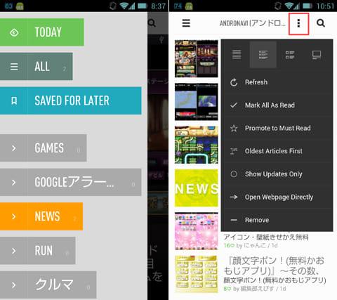 Feedly. Google Reader News RSS:カテゴリ画面(左)最新記事への更新や表示切り替え等ができる(右)