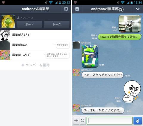 グループのトップ画面(左)トーク画面(右)