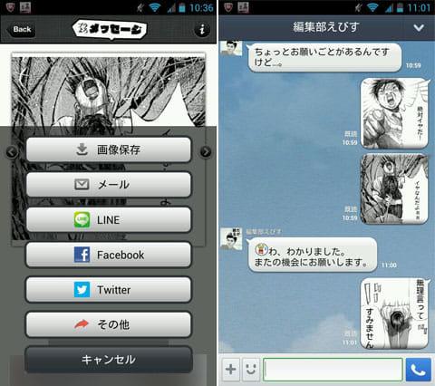 マンガでマイスタンプを作ろう - ブラよろメッセージ:色々なアプリに共有可能(左)実際に『LINE』で使ってみた(右)