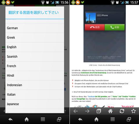 Exsoul Web Browser - ウェブブラウザ:言語選択リスト(左)ドイツ語に翻訳(右)