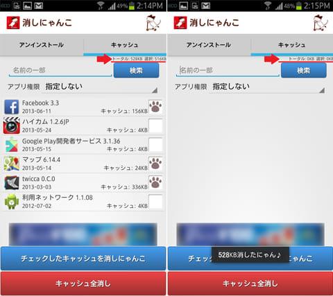 最愛アンインストーラー:消しにゃんこ:キャッシュ個別選択画面(左)キャッシュクリア完了画面(右)
