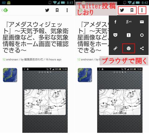 Feedly. Google Reader News RSS:記事の詳細画面(左)SNSへの共有やブラウザ閲覧も可能(右)