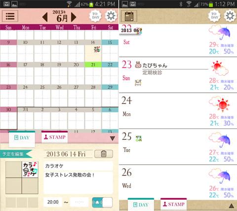 ペタットカレンダー -女の子の毎日をデコるカレンダー・手帳:月カレンダー画面(左)リスト(週間)カレンダー画面(右)