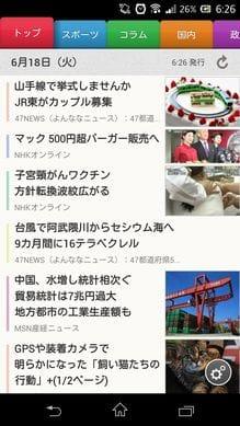 ニュースが快適に読める SmartNews/スマートニュース:1日3回、話題の情報を定期的に届けてくれる