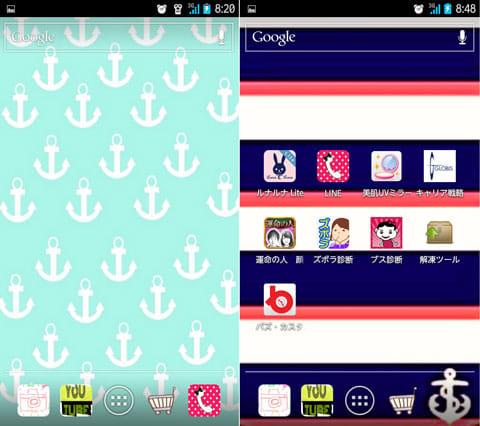 アイコン・壁紙きせかえ無料★CocoPPa(ココッパ)☆+*:マリンテイストの壁紙がさわやか!アプリのショートカットを並べた時に、整理されて見えるデザインも好印象
