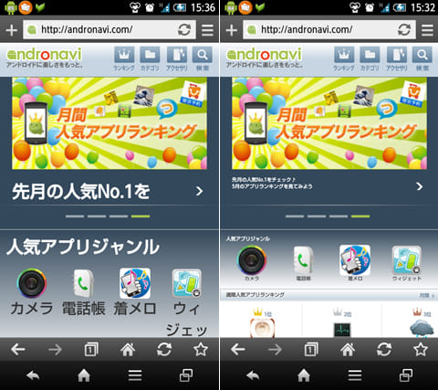 Exsoul Web Browser - ウェブブラウザ:フォントサイズ大(左)フォントサイズ最小(右)