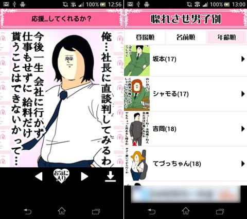 地獄のミサワの「女に惚れさす名言集」公式アプリ:気に入ったイラストは保存できる(左)キャラクター毎に名言を見られる(右)