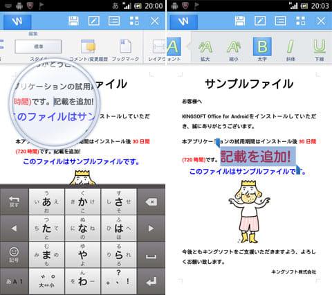 KINGSOFTOffice for Android 無料版:テキスト拡大機能(左)テキストを追加して色替えも楽々(右)