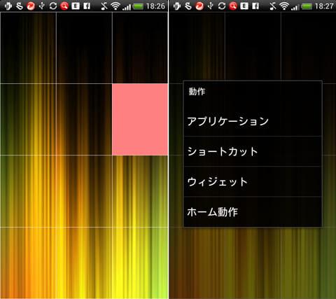 クリアホーム2:マスを長押しすると色が変わる(左)指を離したマスでアプリ等の割り当てが可能(右)