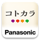 """パナソニックセンター大阪""""コトカラ"""""""