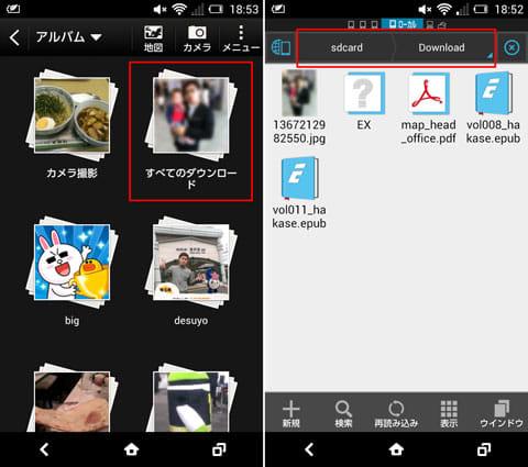 「ギャラリー」画面。「ダウンロード」に入っている(左)ファイルマネージャアプリで確認するとわかりやすい(右)