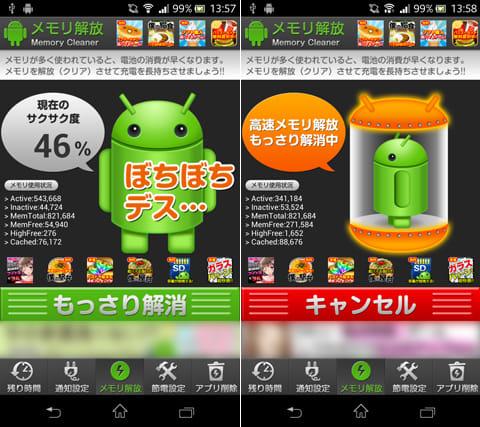 充電が超長持ち♪高性能バッテリー♪(電池節約&残量管理):メモリ解放前(左)メモリ解放中のアニメーション(右)