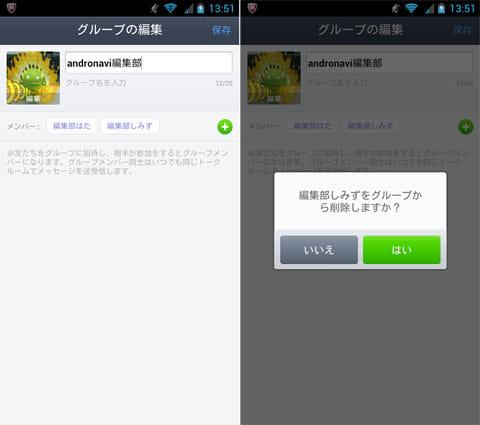 「グループの編集」画面(左)メンバーの名前を長押しで削除できる(右)