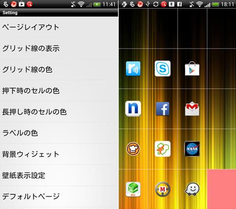 クリアホーム2:ClearHome設定画面(左)列数と行数を4×5に設定した画面(右)
