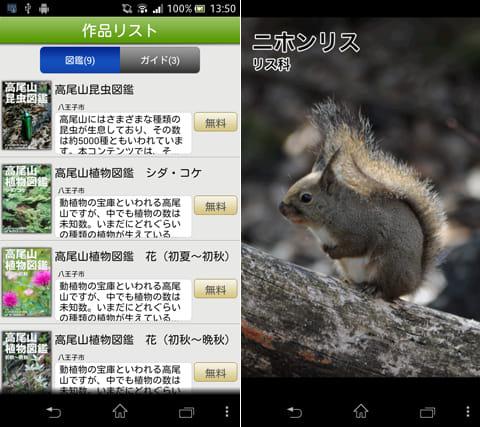 高尾山公式アプリ:図鑑やルートガイドは、見る前にダウンロードが必要(左)図鑑には写真が満載(右)