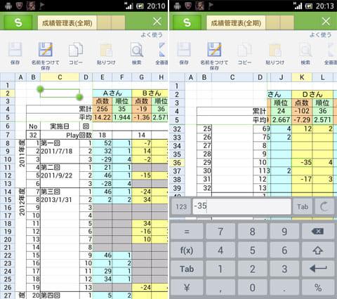 KINGSOFTOffice for Android 無料版:関数はもちろんレイアウトもPCと同じように利用できる