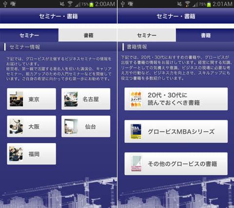 グロービスキャリア戦略アプリ:「セミナー・書籍情報」には、役立つセミナーや書籍が掲載