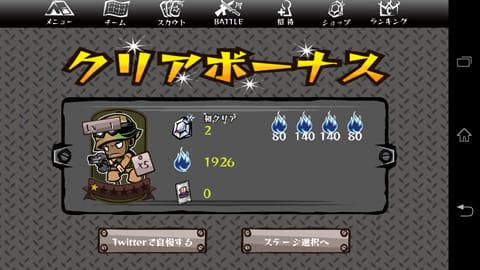 ガチャウォリアーズ:ステージのクリア報酬でユニットを獲得することもできる