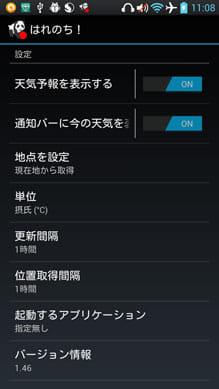 はれのち!:設定画面