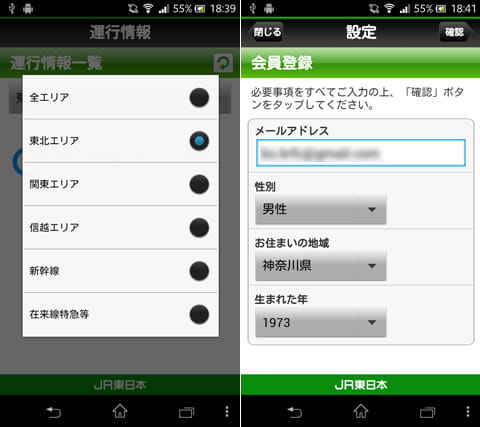 JR東日本 列車運行情報 プッシュ通知アプリ:運行情報はエリア毎に確認できる(左)ユーザ登録をすれば、運行情報をプッシュ通知してくれる(右)