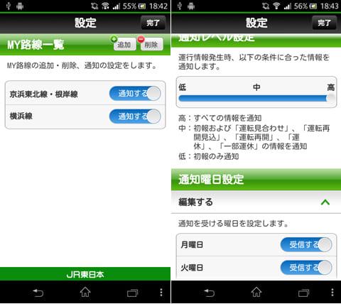 JR東日本 列車運行情報 プッシュ通知アプリ:プッシュ通知して欲しい路線を選択(左)通知を受け取る時間帯や曜日を設定できる(右)