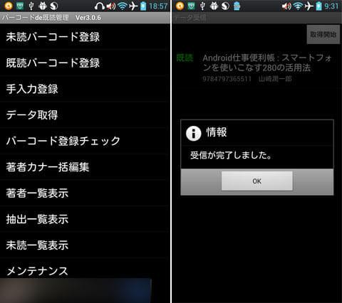 バーコードde既読管理 (書籍管理アプリ):TOP画面(左)「データ取得」で本の詳細を取得できる(右)