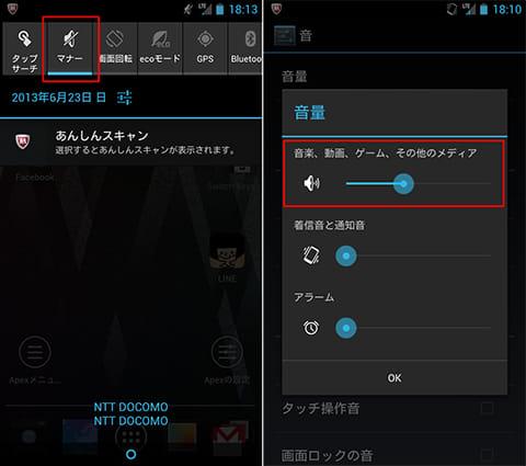 通知領域にあるマナーボタン。画面は無音設定(左)「音量」のメディア音量。ここを一番左に設定しよう(右)
