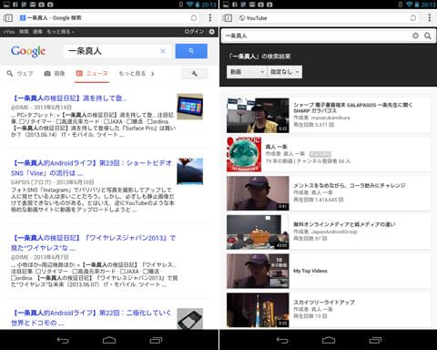 Next Browser:「News」の検索結果(左)「Video」の検索結果(右)