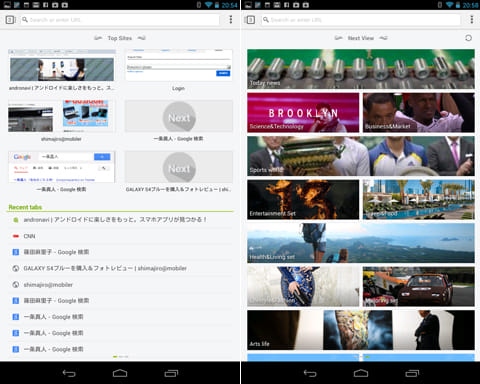 Next Browser:「Top Sites」画面(左)「Next View」画面(右)