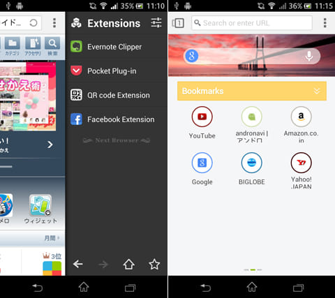 Next Browser:拡張機能画面(左)ブックマーク画面(右)