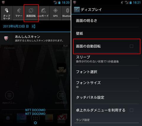 通知領域での「画面回転」ボタン。画像の状態がOFF(左)「設定」の「ディスプレイ」からもOFFできる(右)