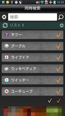 同時検索(ヤフー, ライブドア, ショッピング, 動画)