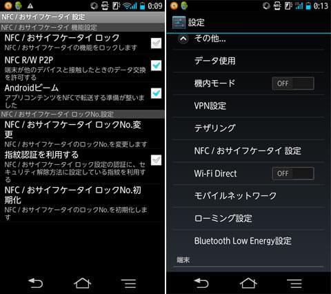 SuperBeam | WiFi Direct Share:NFCはAndroidビームにチェック(左)Wi-FiダイレクトはONに設定しよう(右)