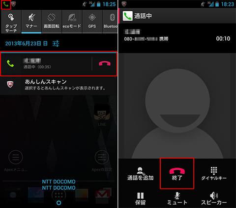 通知バーにも、通知領域の表示中から通話画面に戻れる(左)通話中画面。「終了」をタップしないと電話を切れない(右)