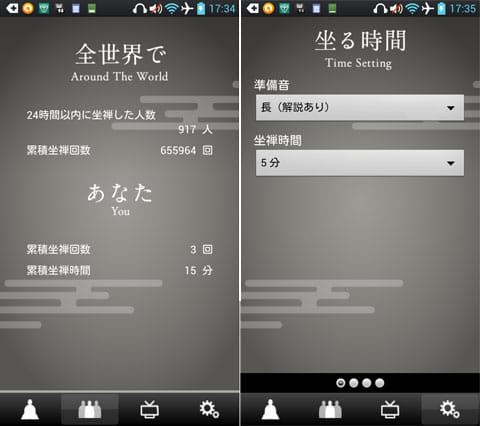"""雲堂:全世界での本アプリで""""坐禅""""をした累計が見れる(左)「坐る時間」の設定画面(右)"""