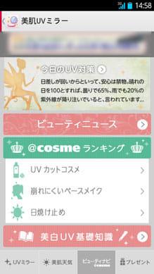 美肌UVミラー by @cosme × docomo:「ビューティナビ」画面