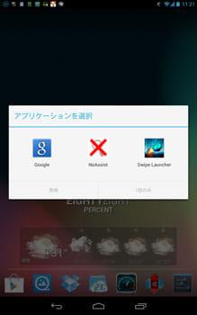 Google Nowを無効に NoAssist:本アプリを選択して「常時」をタップしましょう
