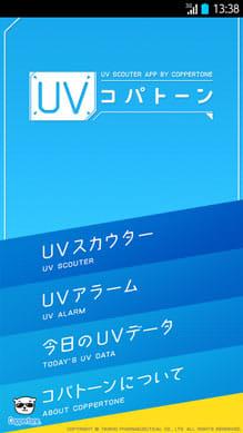 大正製薬UVコパトーン