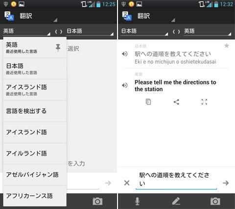 Google 翻訳:多彩な翻訳言語(左)音声の読み上げやフレーズの登録ができる(右)