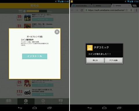 タダコミック/無料で大人気電子コミックが読める!:1番お手軽なアプリのインストール(左)コインをゲットするとダイアログが表示(右)