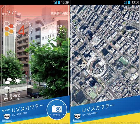 大正製薬 UVコパトーン:「UVスカウター」画面(左)現在地を検出するアニメーションが楽しい(右)